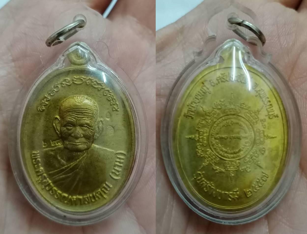 เหรียญ เนื้อทองเหลือง  หลวงปู่นาม วัดน้อยชมพู่ 2557