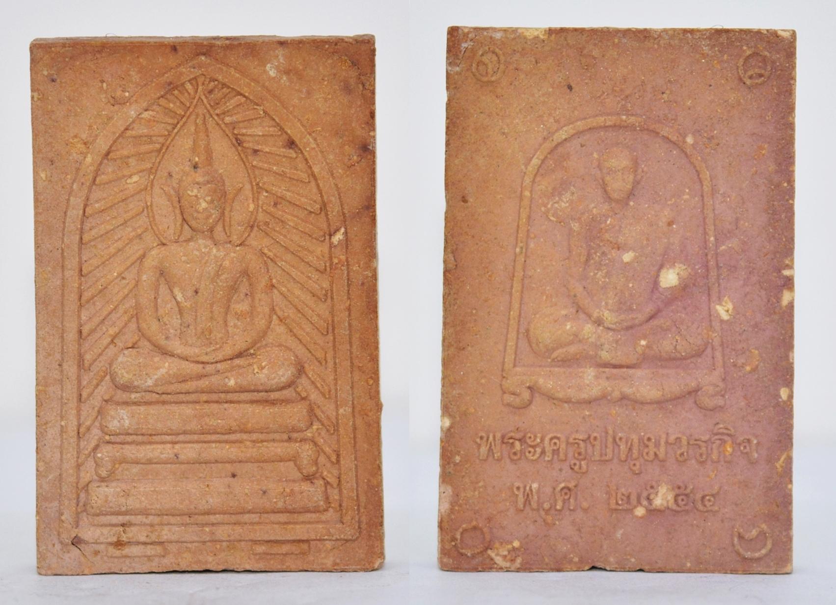 สมเด็จหลังรูปเหมือน หลวงพ่อชำนาญ วัดบางกุฎีทอง ปทุมธานี 2555