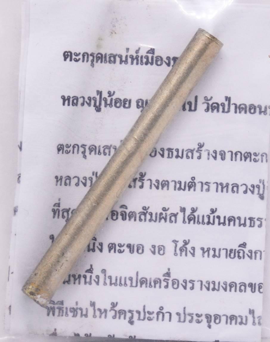 ตะกรุดเสน่ห์เมืองธม  หลวงปู่น้อย วัดป่าดอนประดู่ 2557
