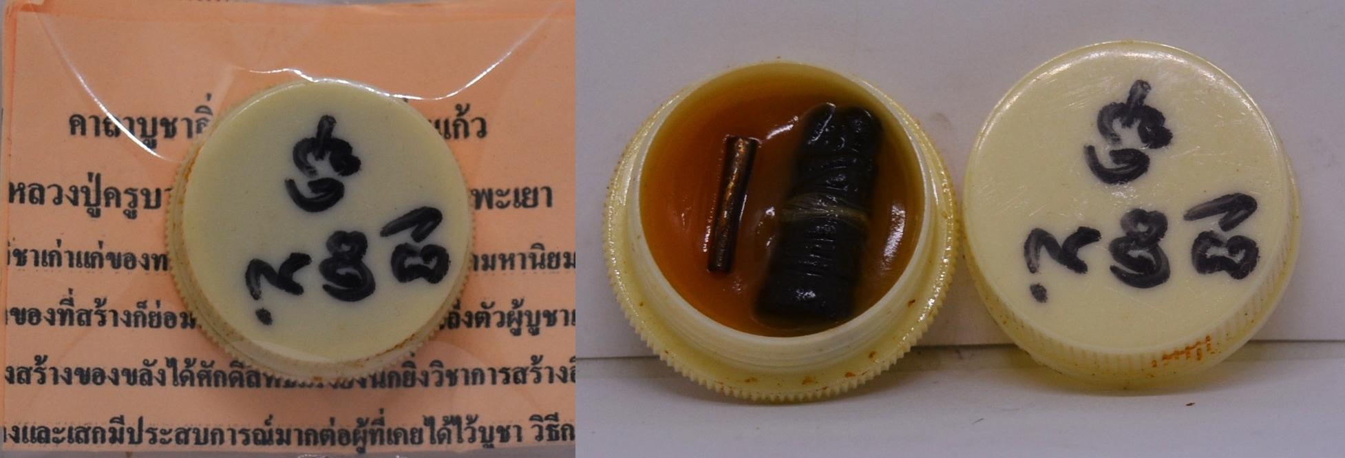 สีผึ้งพญาอิ่นแก้ว ครูบาแก้ว กมฺมสุทโธ วัดร่องดู่ จ.พะเยา 2545