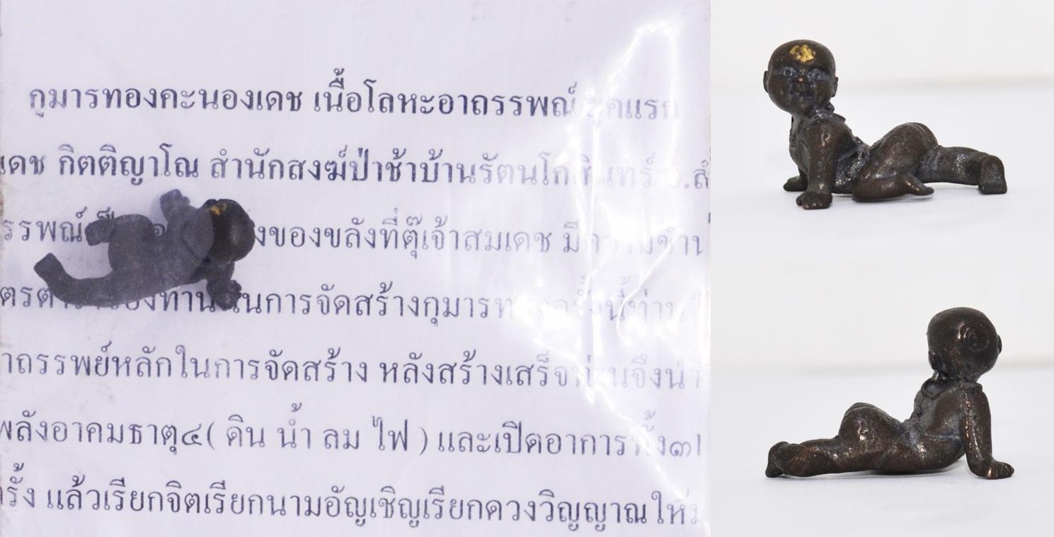 กุมารทอง เนื้อโลหะอาถรรพณ์ รุ่นแรก ครูบาเดช ป่าช้าบ้านรัตนโกสินทร์ 2550 ขนาด 2.1*1.4 ซม