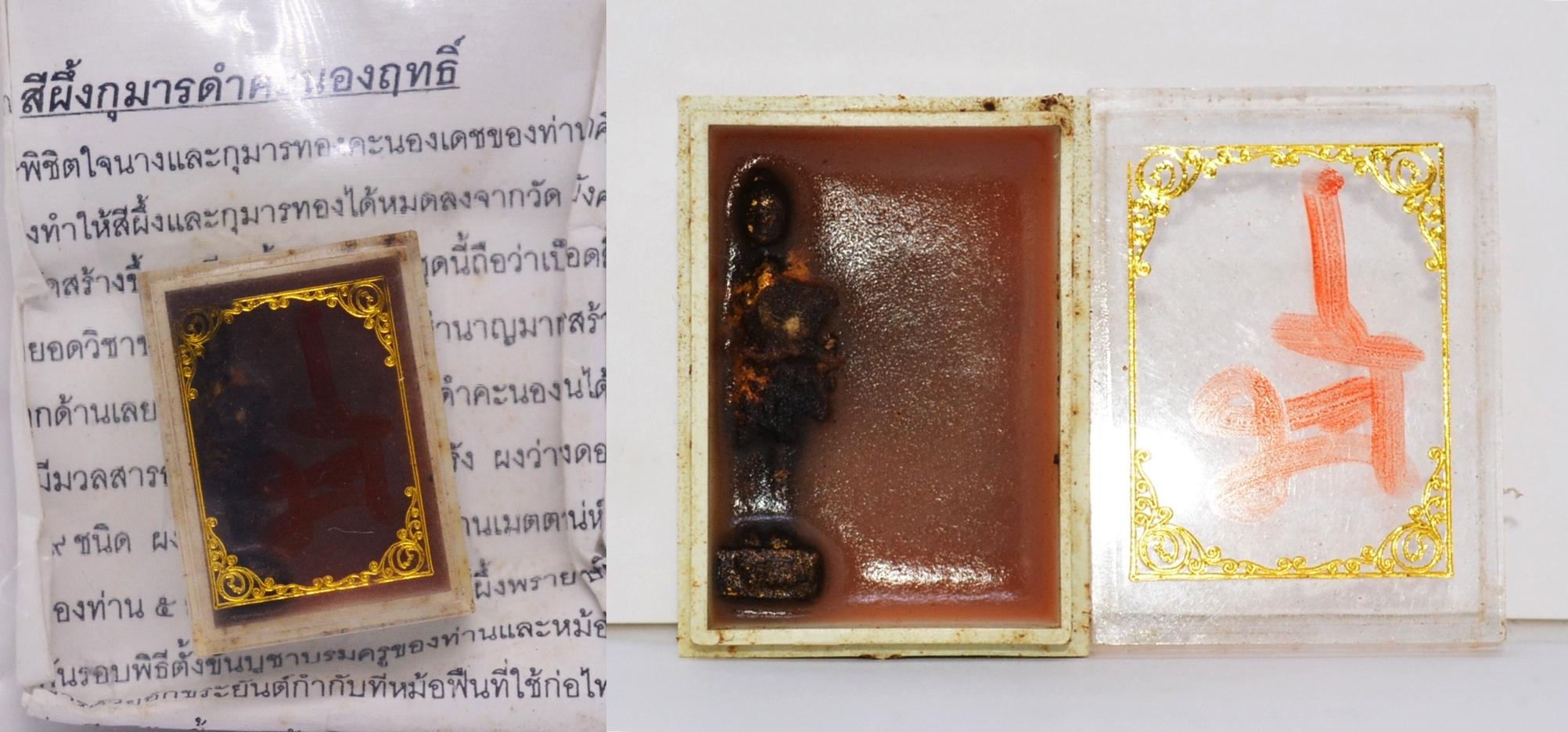 สีผึ้งกุมารดำคะนองฤทธิ์ ครูบาเดช สำนักสงฆ์ป่าช้าบ้านใหม่รัตนโกสินทร์ จ.ลำปาง 2545