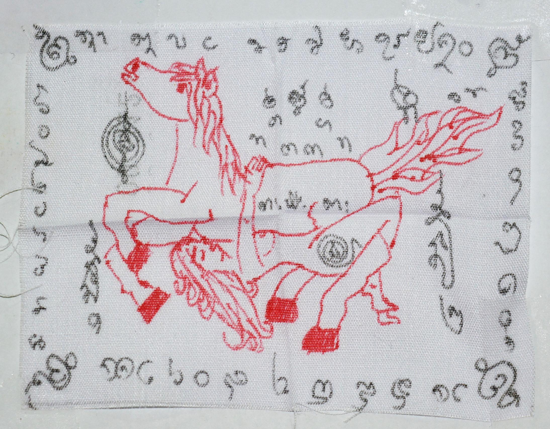ผ้ายันต์ม้าเสพนาง มหาเสน่ห์ 10 ทิศ หลวงพ่อสามชัย วัดดอนกระดี่ อ่างทอง 2558