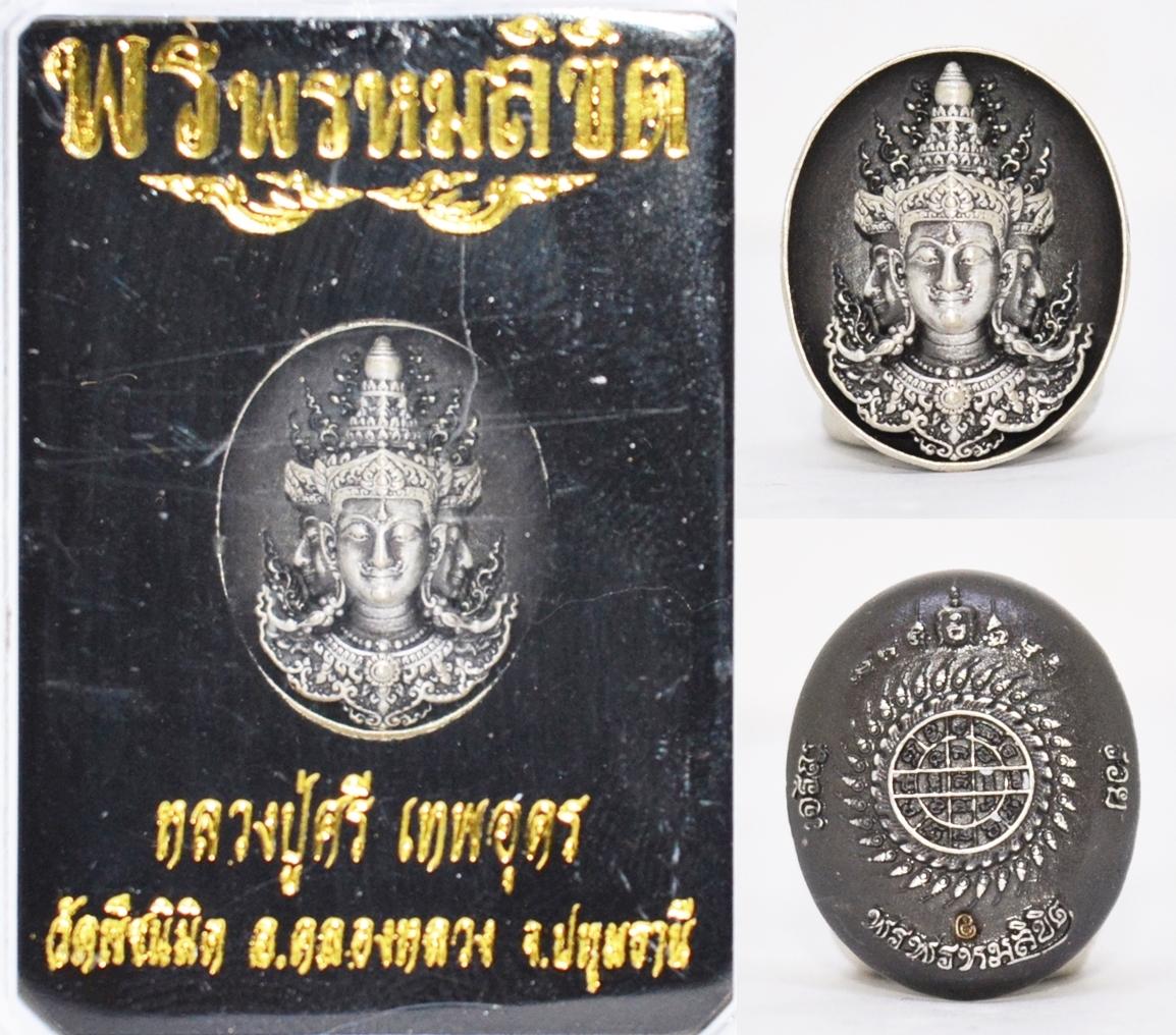 เหรียญพรหมลิขิต เนื้อสัมฤทธิ์ชุบซาติน พิมพ์เล็ก หลวงปู่ศรี วัดพืชนิมิตร 2563 ขนาด 1.9*1.5 ซม