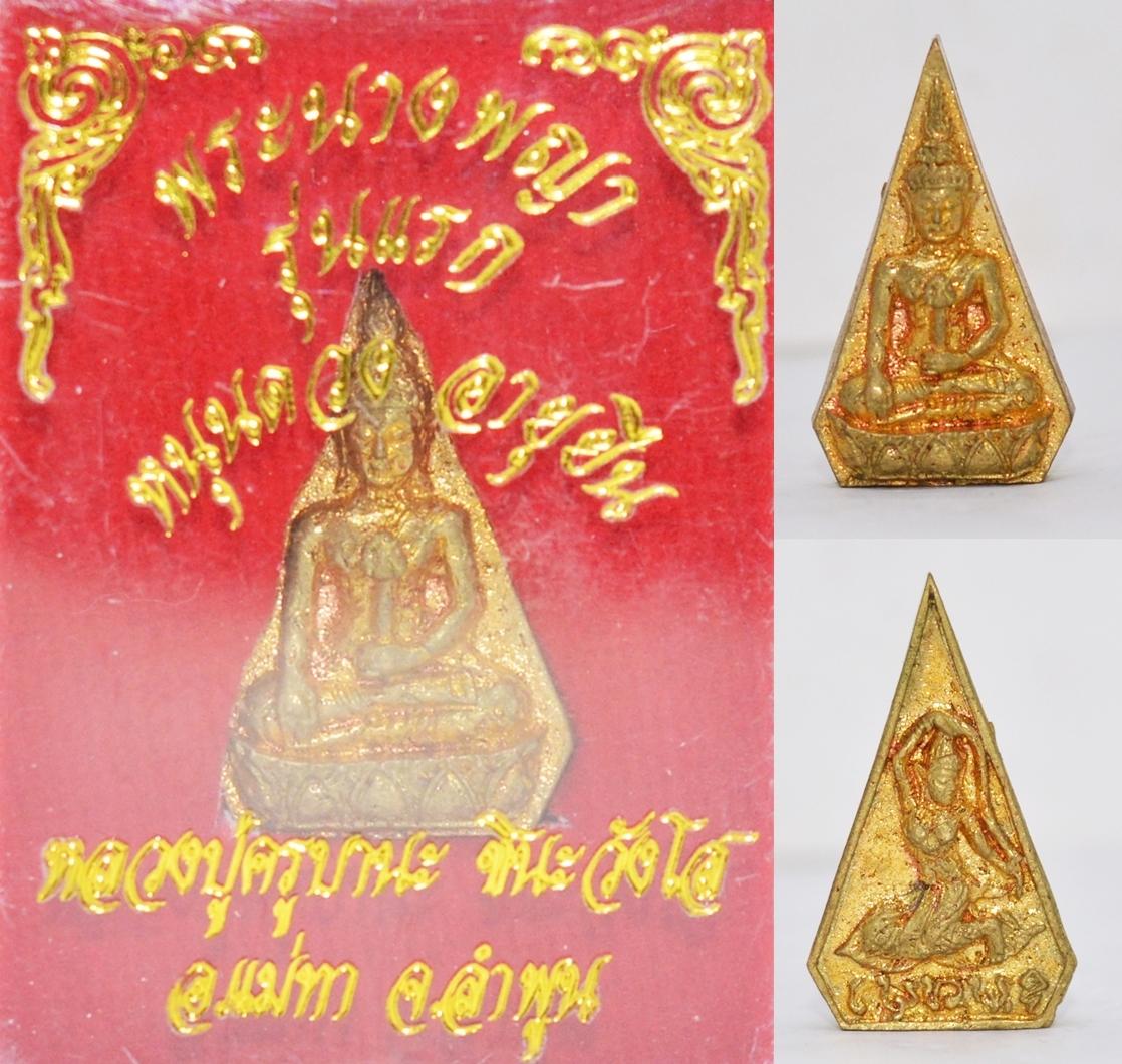พระนางพญา เนื้อทองทิพย์ หลวงปู่ครูบานะ จ.ลำพูน 2559 ขนาด 2.5*1.6 ซม