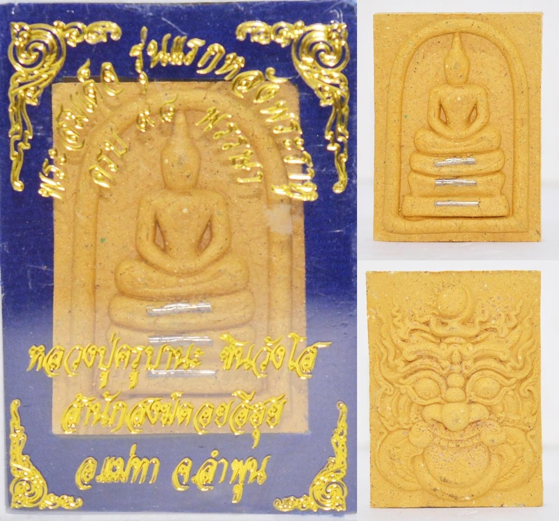 พระสมเด็จ รุ่นแรก เนื้อผงว่านเหลือง ตะกรุด 3 ดอก ครูบานะ สำนักสงฆ์ดอยอีฮุย 2560