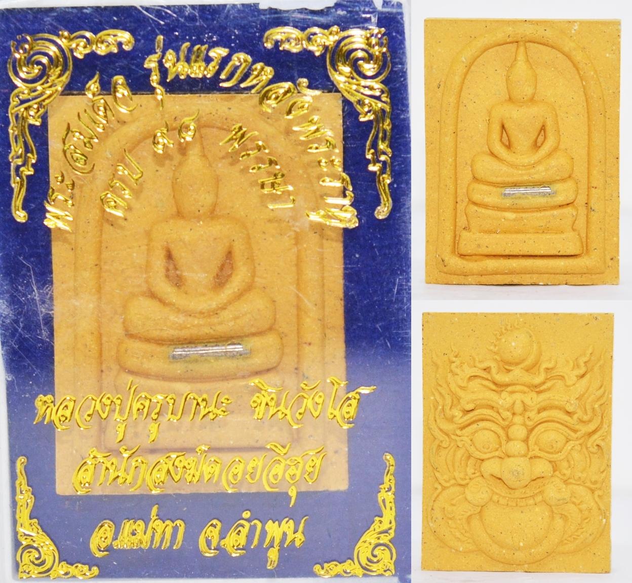 พระสมเด็จ รุ่นแรก เนื้อผงว่านเหลือง ตะกรุด 1 ดอก ครูบานะ สำนักสงฆ์ดอยอีฮุย 2560