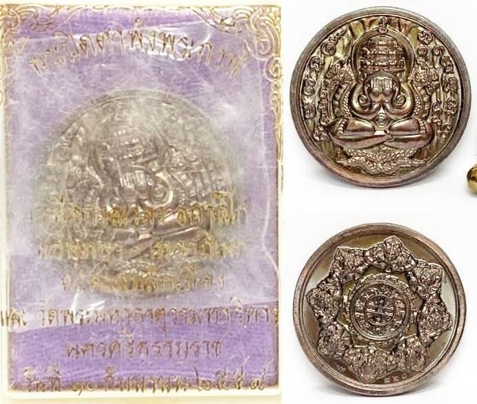 เหรียญปิดตาพังพะกาฬ รุ่นเหนือกาลเวลา อกาลิโก เนื้อทองแดงรมดำ วัดพระมหาธาตุวรมหาวิหาร 2559