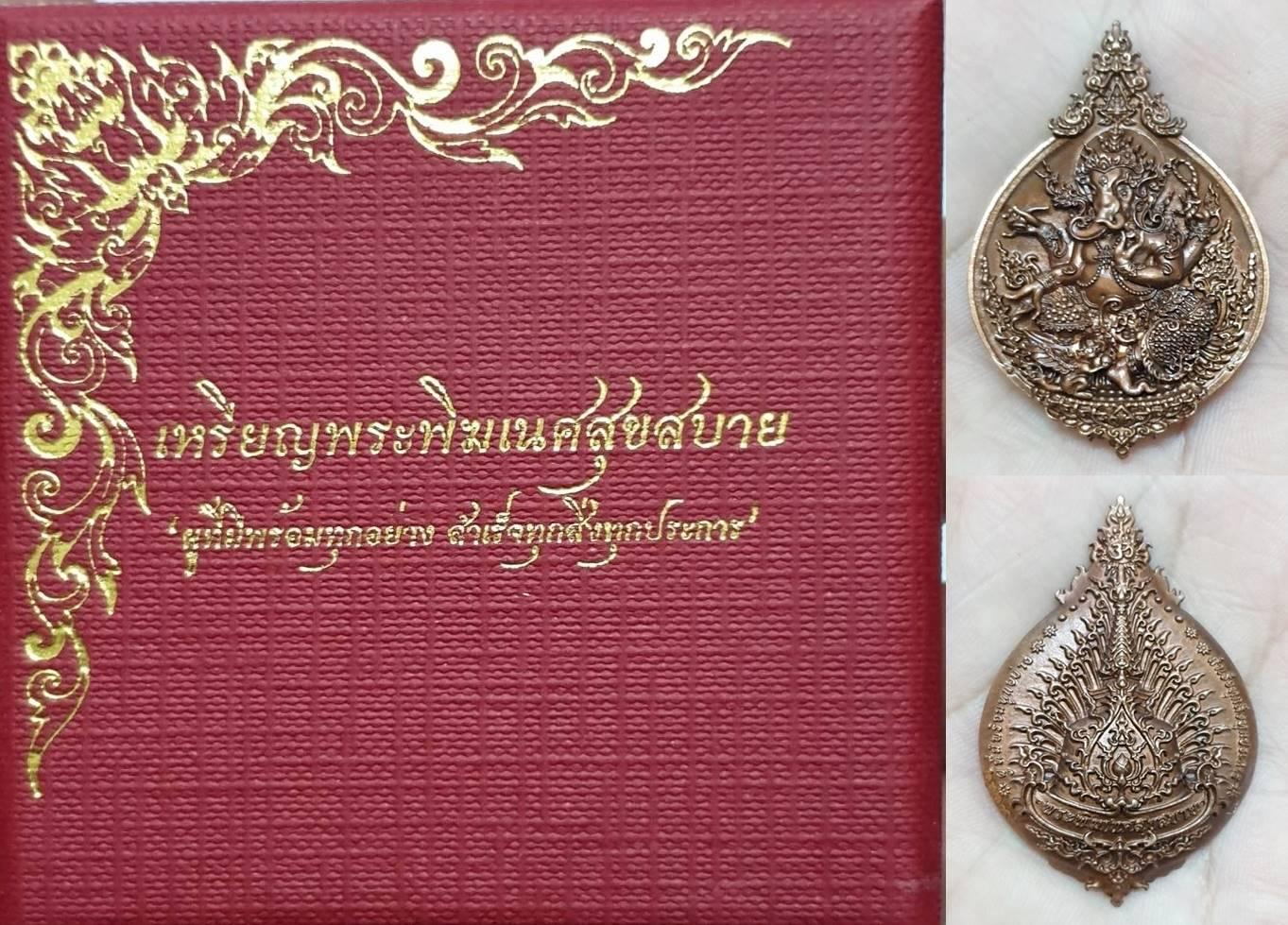 เหรียญหล่อพุทธศิลป์พระพิฆเนศ เนื้อเทวฤทธิ์แดง วัดป่าทศพลมังคลาราม 2561
