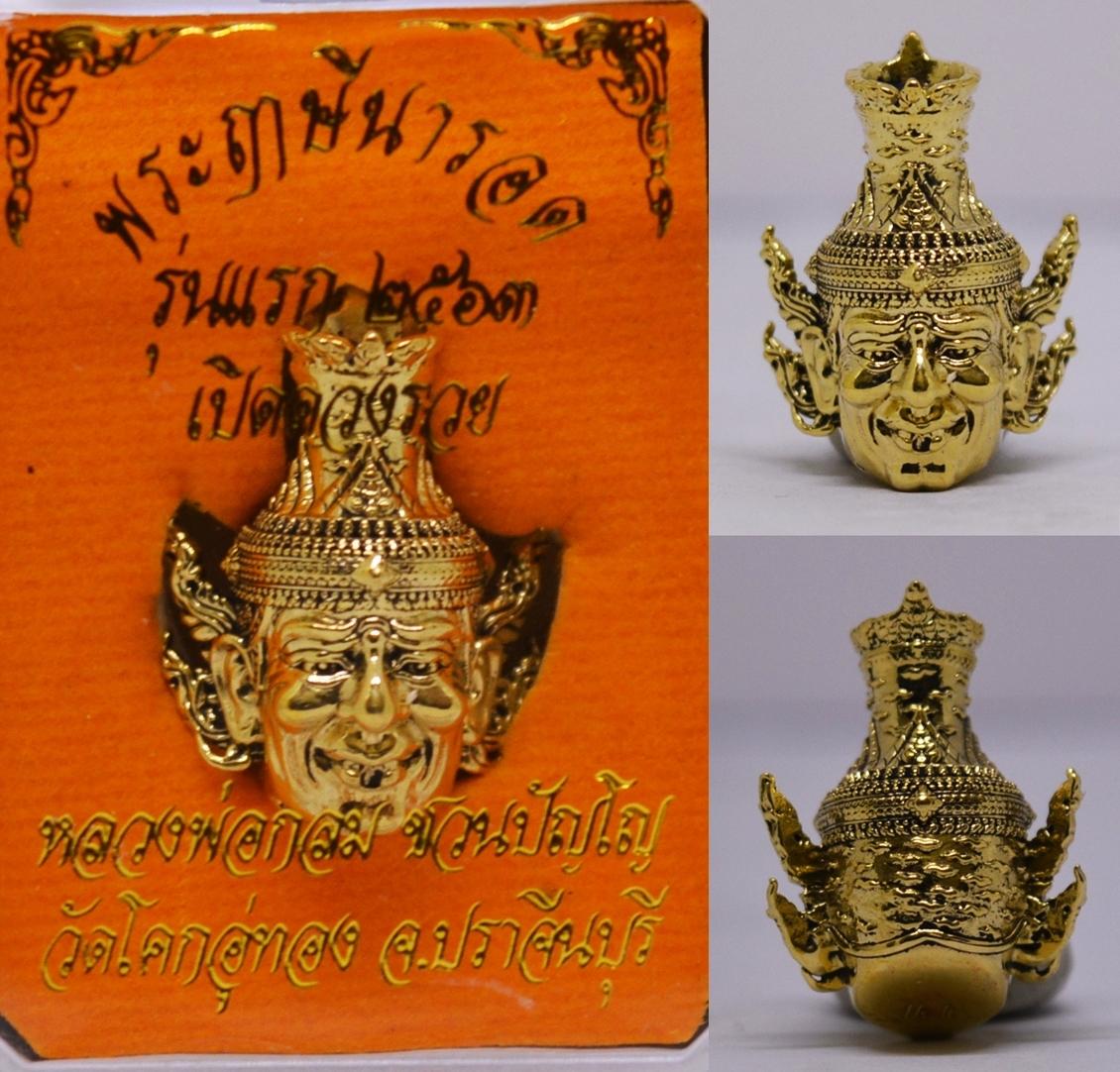 พระฤาษีนารอท เนื้อทองระฆัง รุ่นเปิดดวงรวย หลวงพ่อกลม วัดโคกอู่ทอง 2563 ขนาด 2.2*1.8 ซม