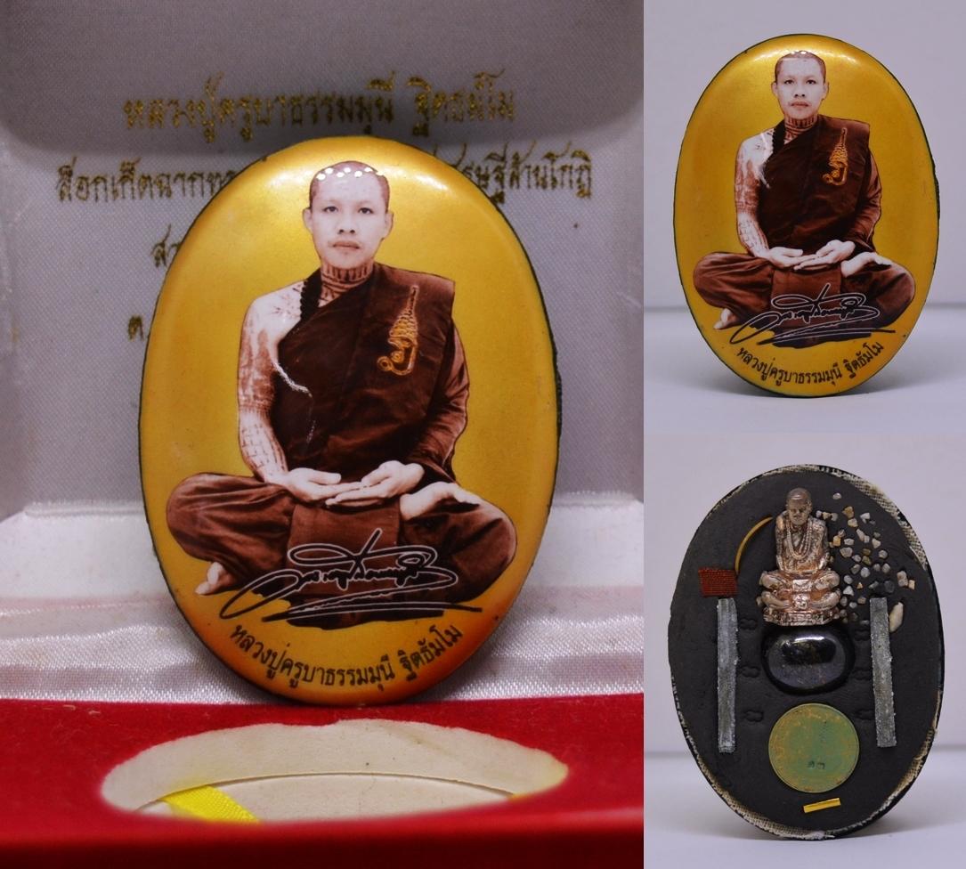 ล็อกเก็ตผ้ายันต์ ฉากทองรูปไข่เต็มองค์ รุ่นราชาทรัพย์ ครูบาธรรมมุนี พุทธสถานสุประดิษฐิ์เมธี 2552