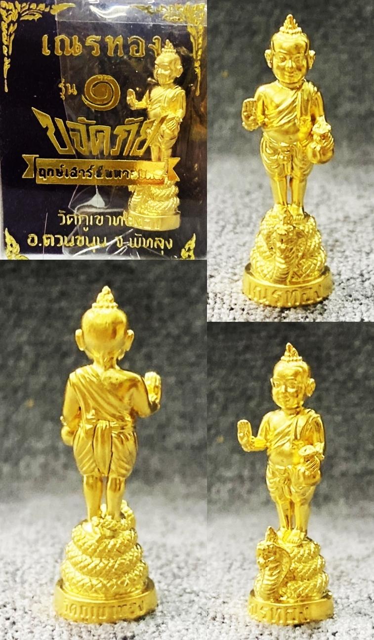 เณรทอง รุ่น 1 ขจัดภัย ขนาดห้อยคอ เนื้อสัมฤทธิ์ชุบทอง พระอาจารย์รรรสิริ วัดภูเขาทอง 2563