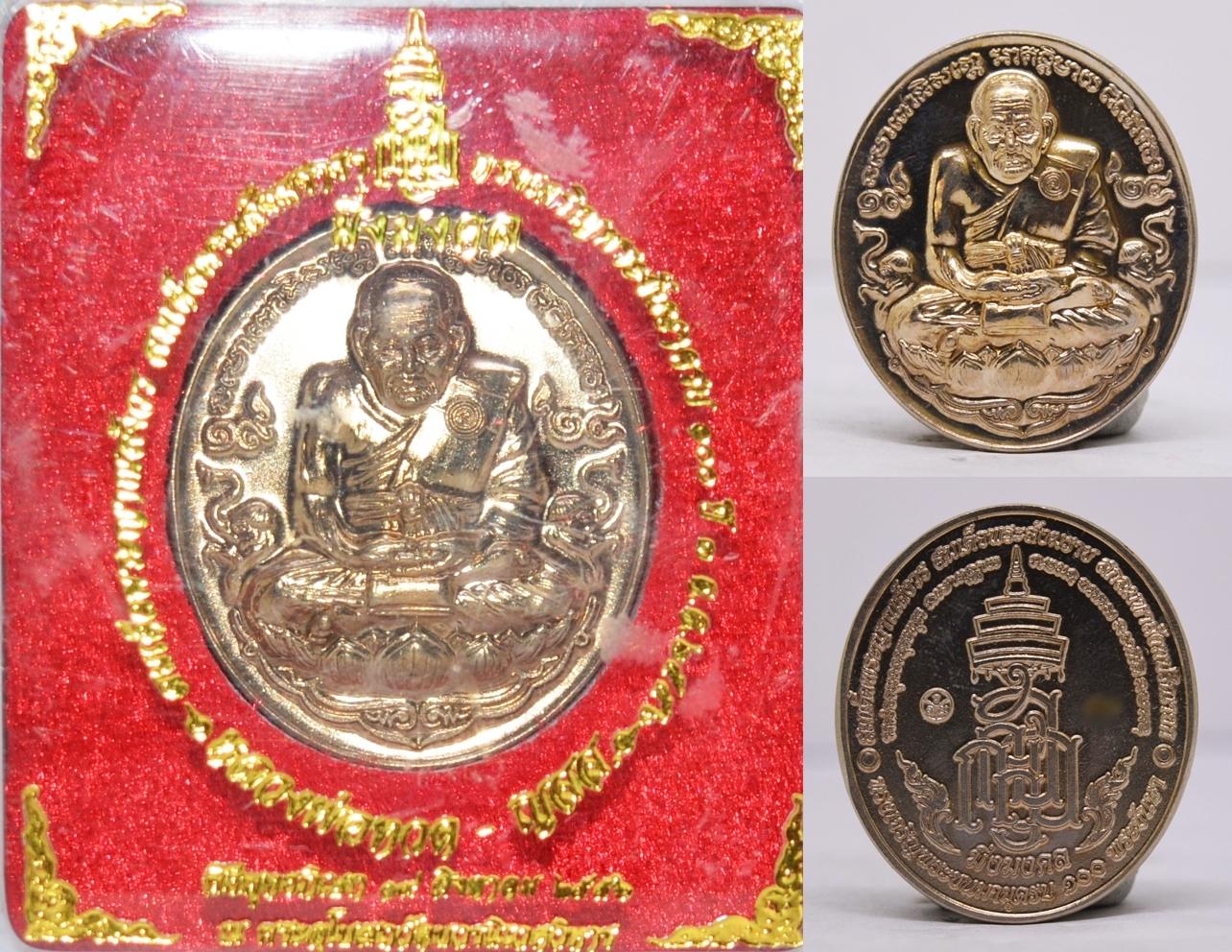 เหรียญหลวงปู่ทวด รุ่น ญสส.100 ปี  เนื้ออัลปาก้าลงยา สมเด็จพระสังฆราช ปลุกเสกวัดบวรนิเวศวิหาร 2556
