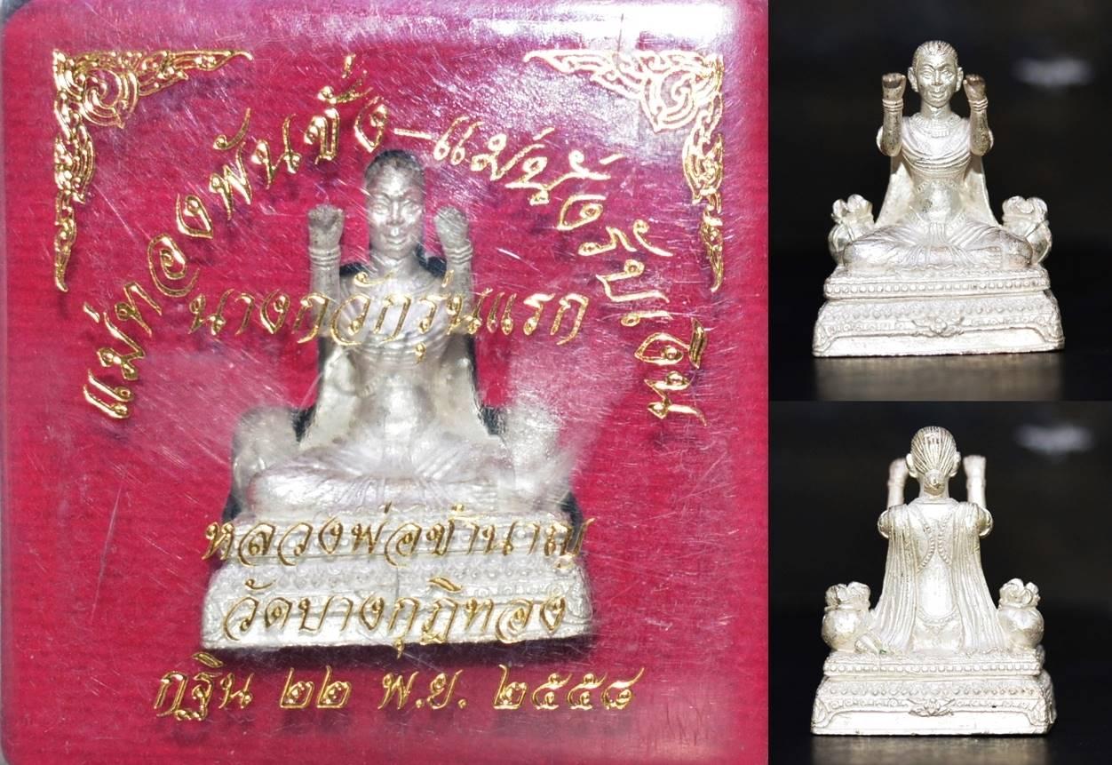 แม่ทองพันชั่ง แม่นั่งรับเงิน (นางกวัก รุ่นแรก) เนื้อเงิน หลวงพ่อชำนาญ วัดบางกุฎีทอง 2558