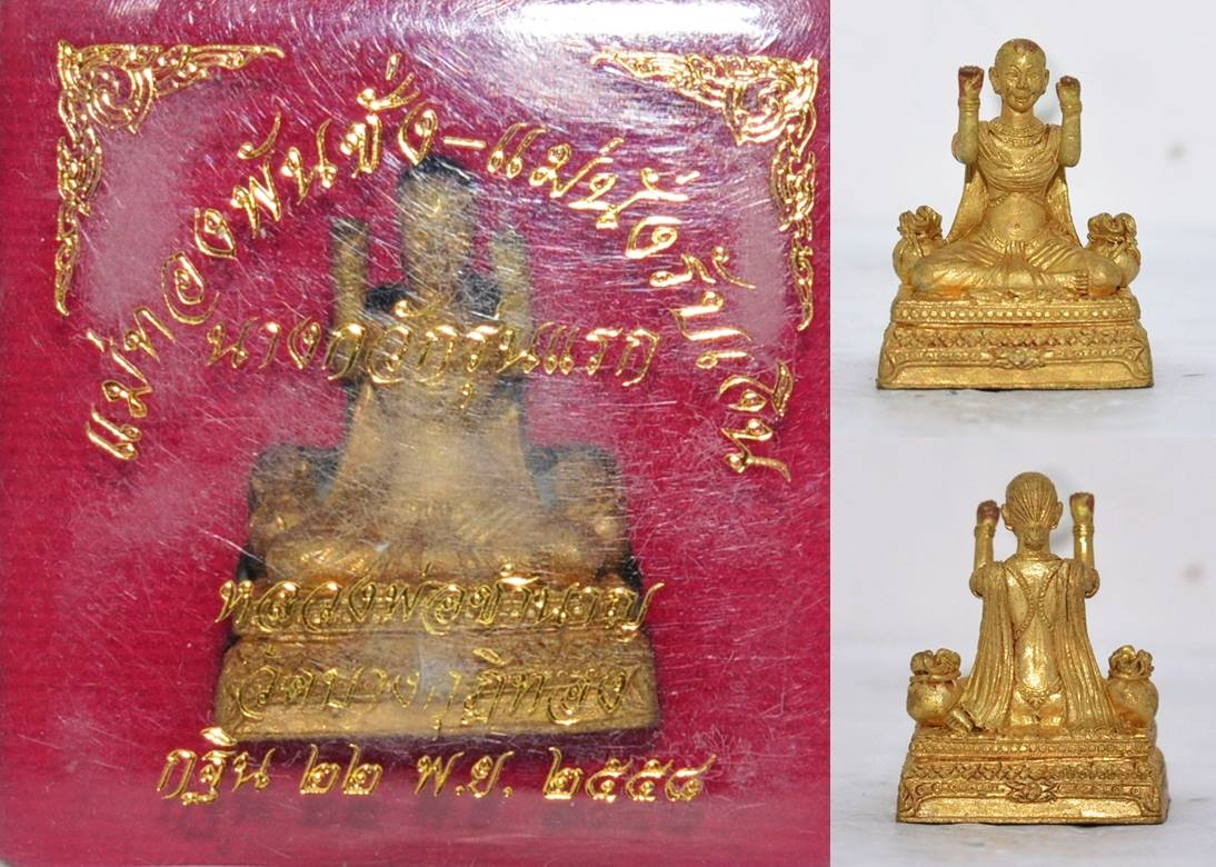 แม่ทองพันชั่ง แม่นั่งรับเงิน (นางกวัก รุ่นแรก) เนื้อทองระฆัง หลวงพ่อชำนาญ วัดบางกุฎีทอง 2558