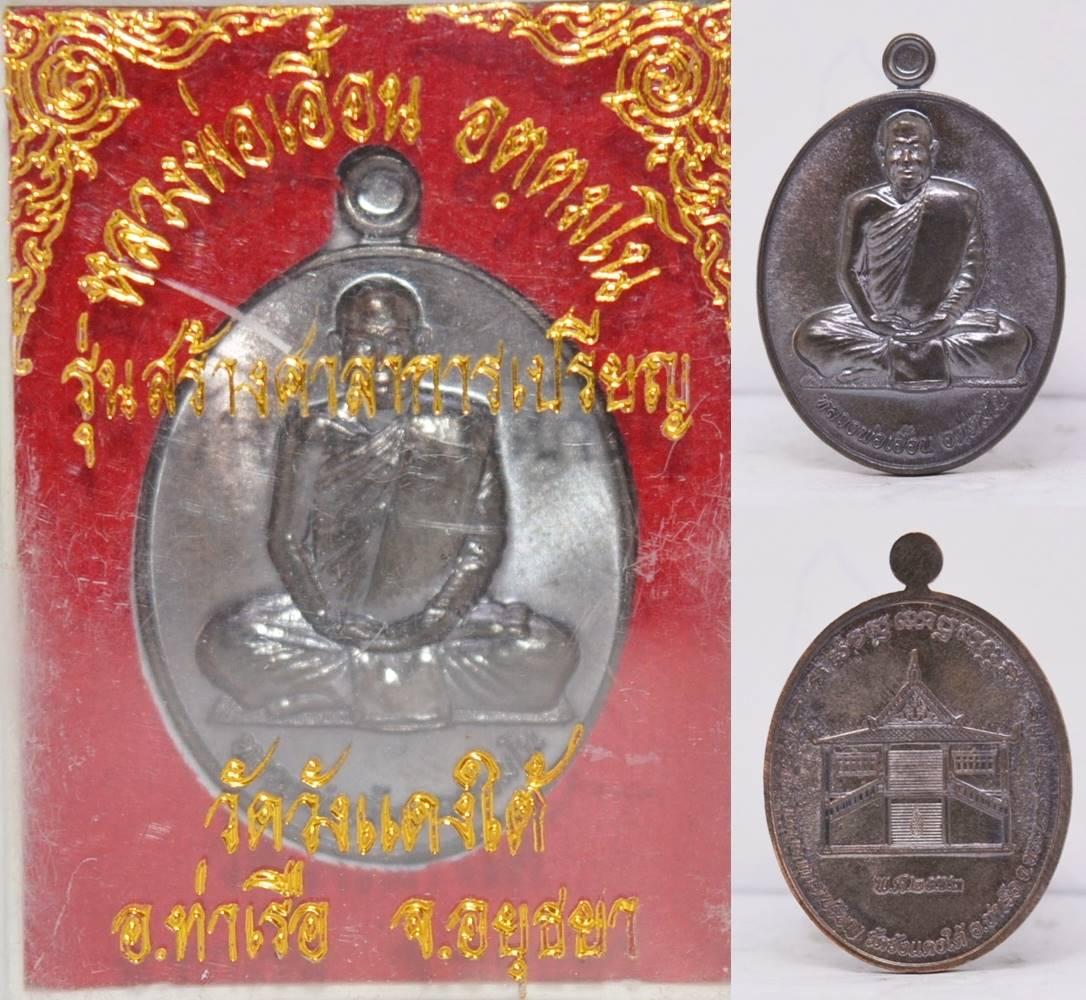เหรียญ เนื้อนวะ หลวงพ่อเอื้อน วัดวังแดงใต้ รุ่นสร้างศาลาการเปรียญ 2553 ขนาด 3.4*2.3 ซม