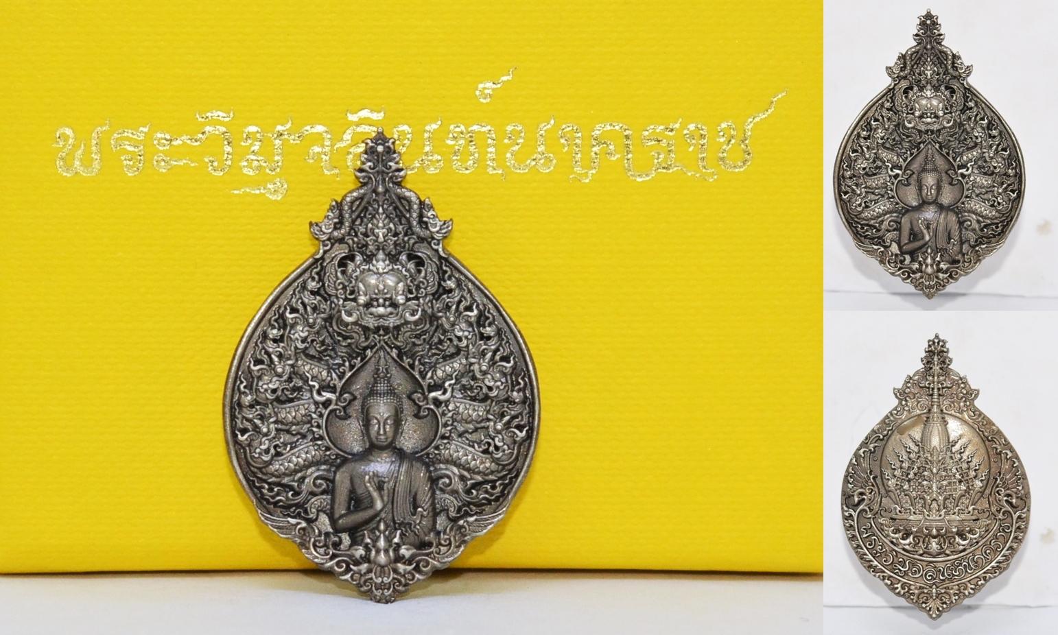 เหรียญพระวิมุจลินท์นาคราช เนื้อไวท์บรอนซ์รมซาติน หลวงปู่ยูร วัดหนองป่าหมาก 2563 ขนาด 4.0*2.6 ซม