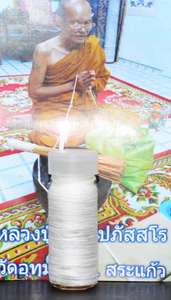 น้ำมันเสน่ห์ยาแฝด หลวงพ่อวิชัย วัดอุทุมพร 2555