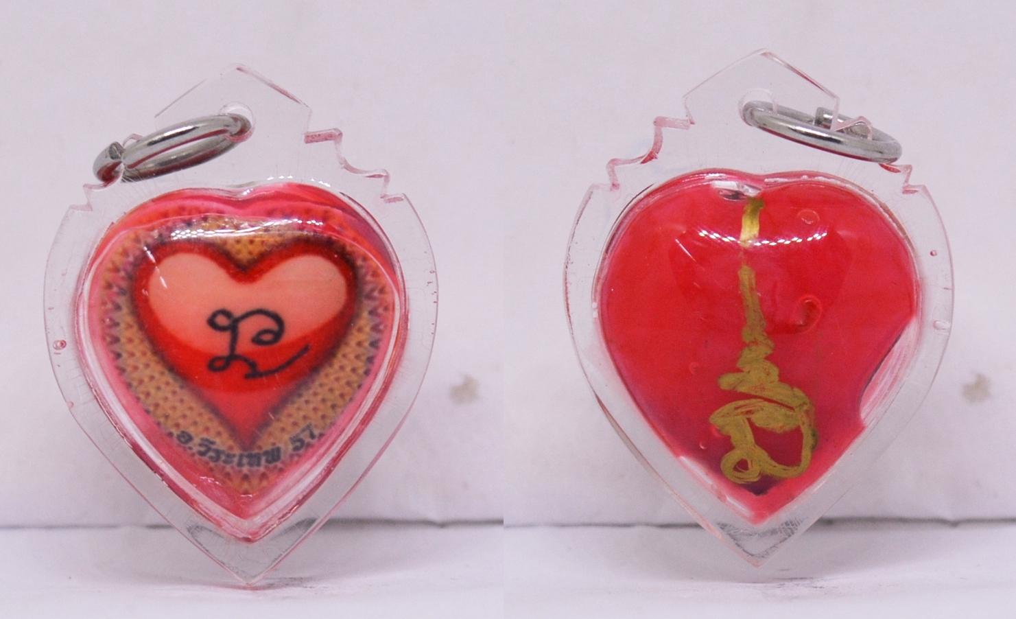 ล็อกเก็ตหัวใจ ใหญ่ เลี่ยมพลาสติก กว้าง 2 ซม  อาจารย์วีรเทพ ญาณครูประสิทธ์ 2557