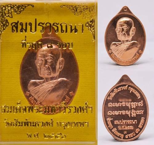 เหรียญสมปราถนาที่รฤก 8 รอบ เนื้อทองแดง สมเด็จพระมหาวีรวงศ์  วัดสัมพันธวงศ์ 2556 ขนาด 3.6*2.5 ซม