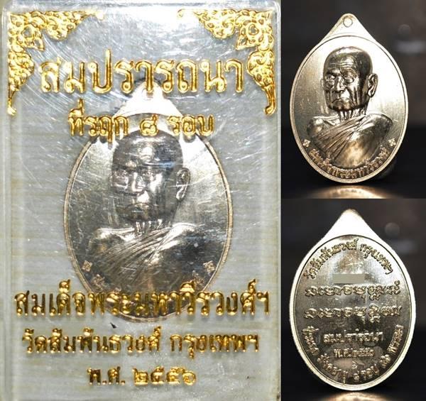 เหรียญสมปราถนาที่รฤก 8 รอบ เนื้ออัลปาก้า สมเด็จพระมหาวีรวงศ์  วัดสัมพันธวงศ์ 2556 ขนาด 3.6*2.5 ซม