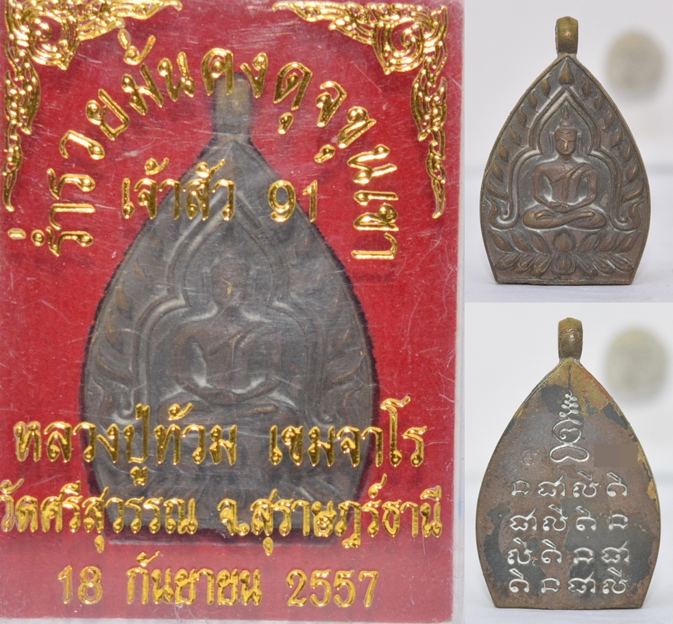 เหรียญเจ้าสัว รุ่นแรก เนื้อทองชนวนผิวโบราณ หลวงพ่อท้วม วัดศรีสุวรรณ 2557