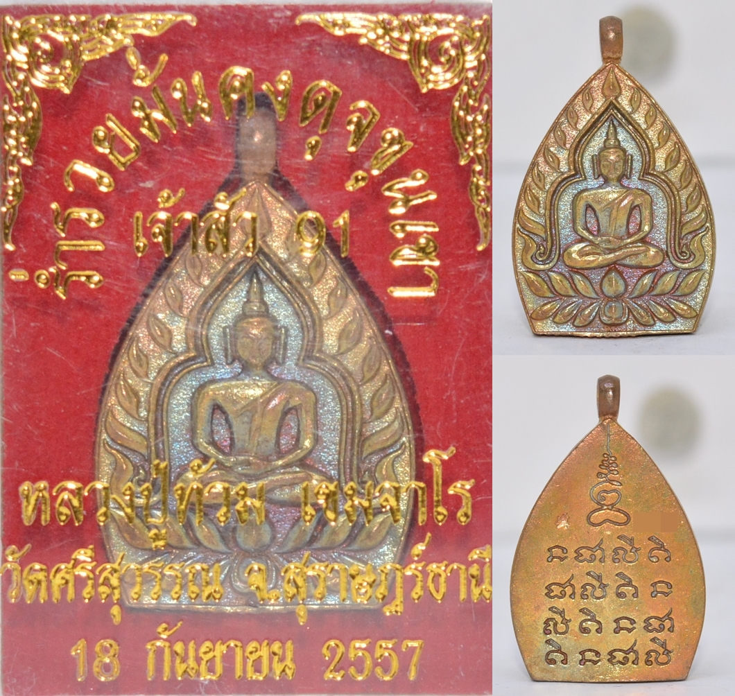 เหรียญเจ้าสัว รุ่นแรก เนื้อทองแดงผิวโบราณ หลวงพ่อท้วม วัดศรีสุวรรณ 2557