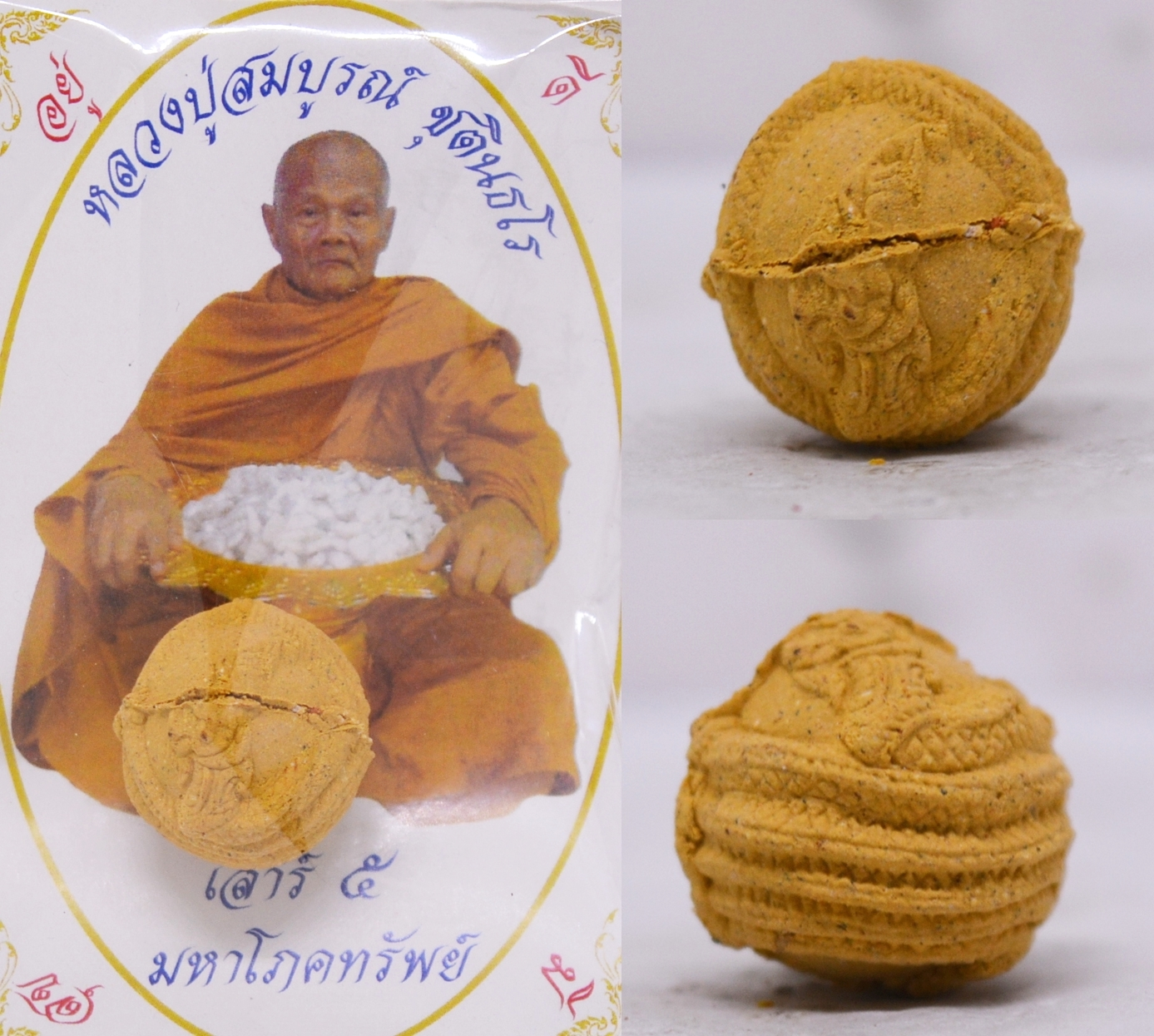 ลูกอม หลวงปู่สมบูรณ์ ชุตินธโร อายุ 86 ปี 2557 ขนาด 2.0 ซม