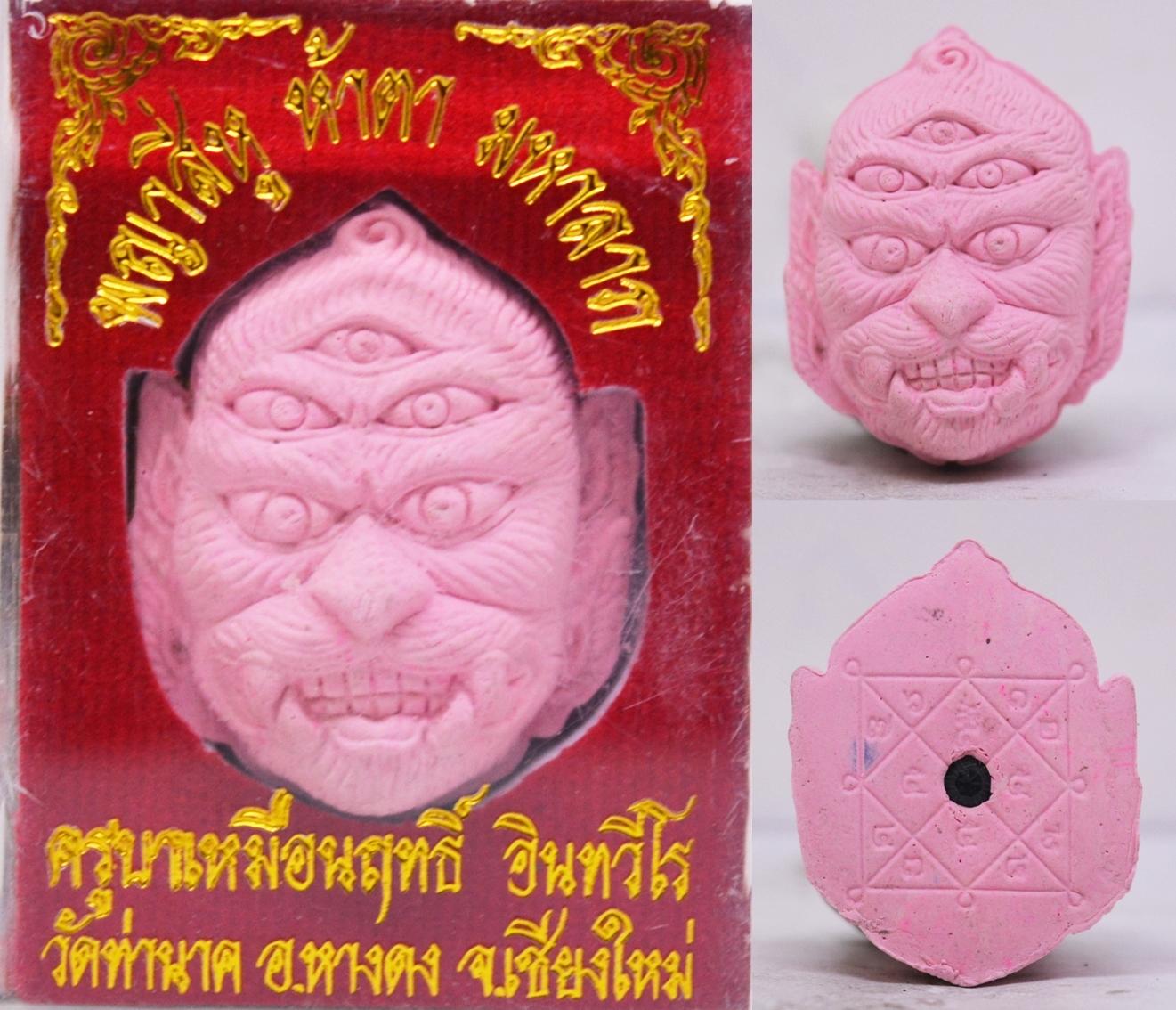 สี่หูห้าตา เนื้อผงสีชมพู ครูบาเหนือฤทธิ์ วัดท่านาค 2557 ขนาด 3.6*2.8 ซม
