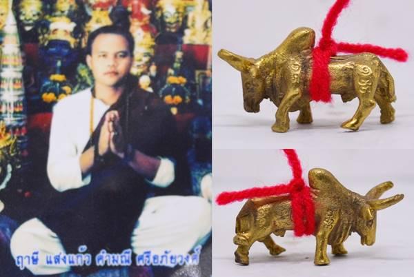 วัวธนูอุสุภราช  อาจารย์แสงแก้ว คำมณี 2559 ขนาด 3.5*2.0 ซม