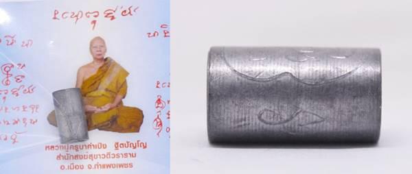 ตะกรุดลูกอมมหาลาภ เนื้อตะกั่ว  ครูบาคำเป็ง สำนักสงฆ์มะค่างาม กำแพงเพชร 2559 ยาว 1.7 ซม