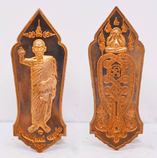 เหรียญชี้นิ้ว เนื้อทองแดง หลวงพ่อสุพจน์ วัดศรีทรงธรรม 2555 ขนาด 4.7*1.9 ซม