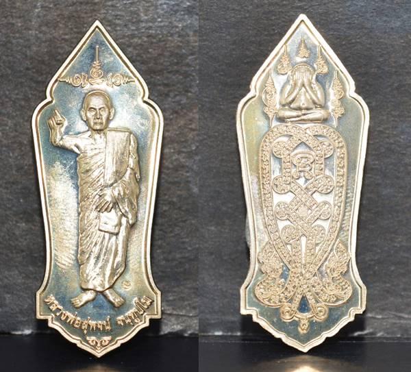 เหรียญชี้นิ้ว เนื้ออัลปาก้า หลวงพ่อสุพจน์ วัดศรีทรงธรรม 2555 ขนาด 4.7*1.9 ซม