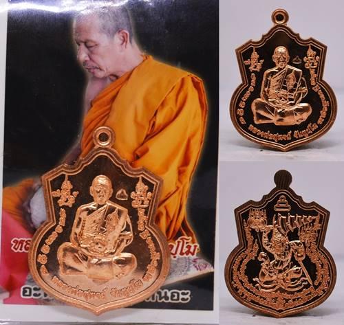 เหรียญสุครีพ เนื้อทองแดง  หลวงพ่อสุพจน์ วัดศรีทรงธรรม 2555 ขนาด 4.0*3.0 ซม