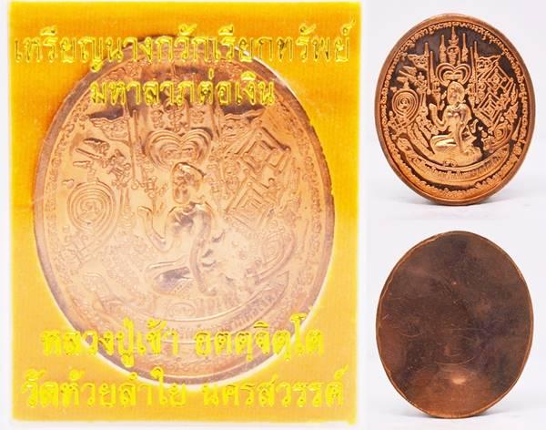เหรียญนางกวัก เนื้อทองแดง หลวงปู่เช้า วัดห้วยลำใย 2559 ขนาด 4.6*3.9 ซม