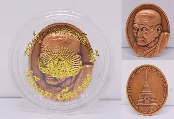 เหรียญหลวงปู่ทวด เนื้อทองแดงรมซาติน รุ่นสันติสุข พ่อท่านฉิ้น วัดเมืองยะลา 2551 ขนาด 3.1*2.6 ซม