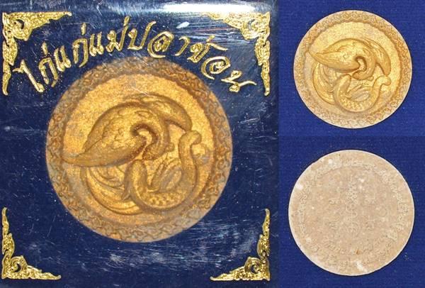 ไก่แก่แม่ปลาช่อน เนื้อว่านเสน่ห์ปัดทอง  อาจารย์สรายุทธ สำนักติคญาโณ 2558