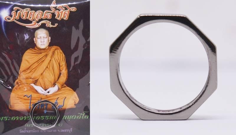 แหวนพระราหูมงคล 8 ทิศ เนื้อสัมฤทธิ์ชุบแบล็คโรเดียม  พระอาจารย์เล็ก วัดถ้ำเขาน้อย 2559