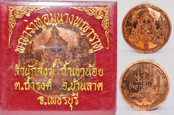 เหรียญพระราหูทรงฤทธิ์หลังยันต์ เนื้อทองเทวา พระอาจารย์เล็ก วัดถ้ำเขาน้อย 2559 ขนาด 3 ซม