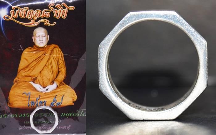 แหวนพระราหูมงคล 8 ทิศ เนื้อเงิน พระอาจารย์เล็ก วัดถ้ำเขาน้อย 2559