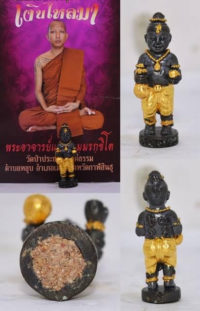 กุมารเงินไหลมา เนื้อสัมฤทธิ์ปิดทอง  พระอาจารย์แว่น วัดป่าประชาสามัคคีธรรม 2555 สูง 3 ซม. กว้าง 1 ซม.