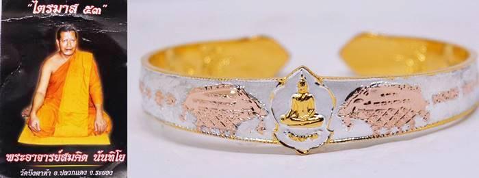 กำไลหมูทองแดงดูดทรัพย์ เนื้อซาตินเงินสามกษัตริย์ พระอาจารย์สมคิด วัดบึงตาต้า ระยอง 2556