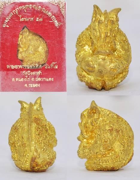 ลูกอมกริ่งพญาหมูทองแดง เนื้อทองระฆัง  พระอาจารย์สมคิด วัดบึงตาต้า 2557 ขนาด 2.1*1.4 ซม