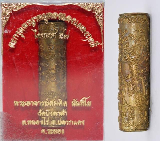 ตะกรุดพญาหมูทองแดงแผลงฤทธิ์ เนื้อชนวน พระอาจารย์สมคิด วัดบึงตาต้า 2557 ขนาด 3.5*0.8 ซม