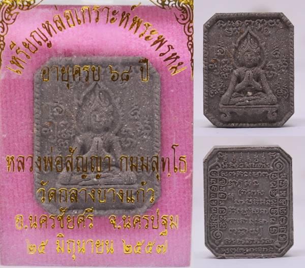 เหรียญหล่อเกราะพระพรหม เนื้อผงว่านฝังตะกรุด หลวงพ่อสัญญา วัดกลางบางแก้ว 2558 ขนาด 2.8*2.2 ซม