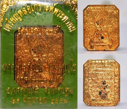 เหรียญหล่อเกราะพรหม เนื้อทองทิพย์ หลวงพ่อสัญญา วัดกลางบางแก้ว ขนาด 2.8*2.2 ซม 2558