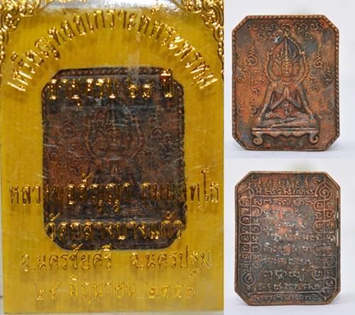 เหรียญหล่อเกราะพรหม เนื้อชนวน หลวงพ่อคง วัดกลางบางแก้ว ขนาด 2.8*2.2 ซม 2558