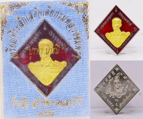 เหรียญที่ระลึก เนื้ออัลปาก้าลงยาแดงหน้าฝาบาตร กรมหลวงชุมพร รุ่นบูรพา บารมี 2559