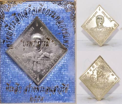 เหรียญที่ระลึก เนื้ออัลปาก้า กรมหลวงชุมพร รุ่นบูรพา บารมี 2559