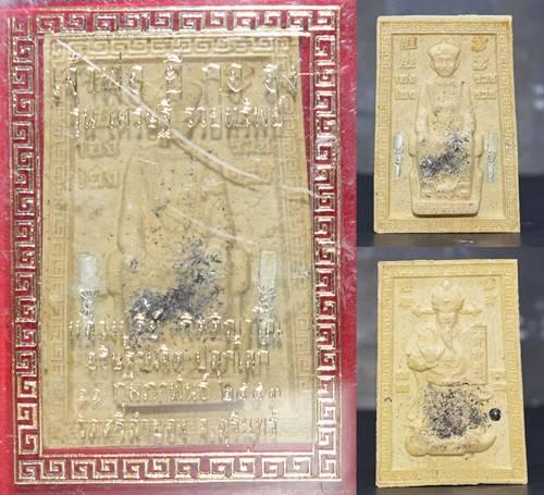 พระผงเจ้าพ่อยี่กอฮง พิมพ์ใหญ่ เนื้อว่านขาว รุ่นเศรษฐีรวยทรัพย์ หลวงปู่คีย์ วัดศรีลำยอง 2553